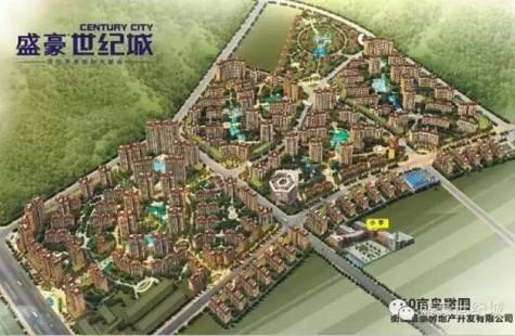 盛豪世纪城